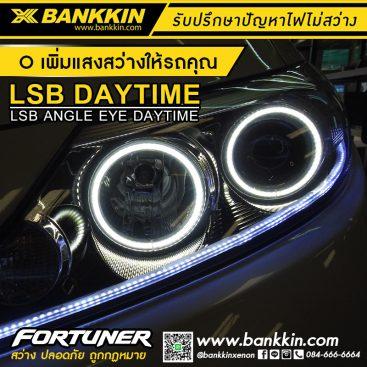 bankkin ไฟขั้นเทพ รับปรึกษาปัญหาไฟไม่สว่าง HID projector exnon ccfl daytime daylight fog lamp bkito lsb
