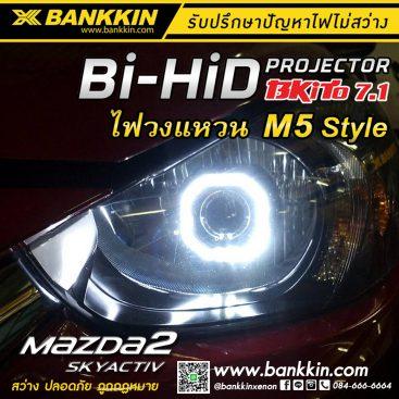 bankkin ไฟขั้นเทพ รับปรึกษาปัญหาไฟไม่สว่าง HID projector exnon ccfl daytime daylight fog lamp bkito