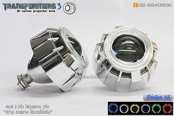 bi_xenon_transformers_3