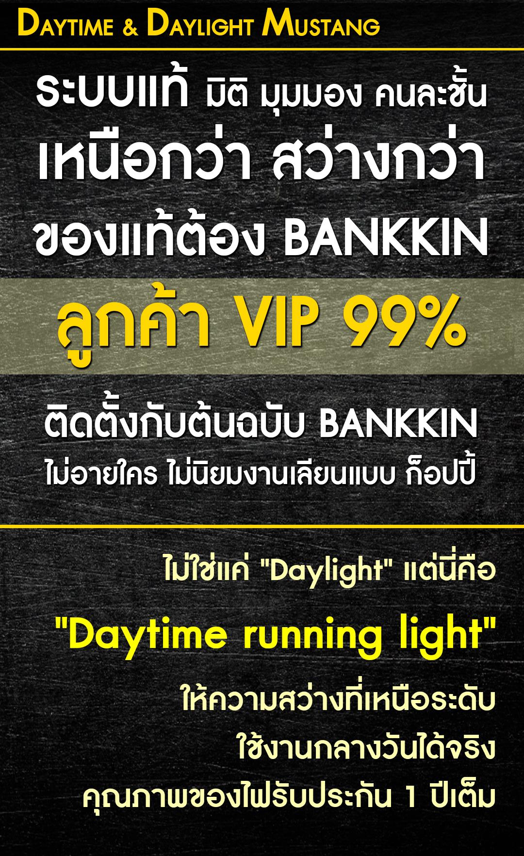 """...ลูกค้า VIP 99% ติดตั้งกับต้นฉบับ BANKKIN ไม่อายใคร ไม่นิยมงานเลียนแบบ ก็อปปี้ ‼ไม่ใช่แค่ """"Daylight"""" แต่นี่คือ """"Daytime running light"""" ให้ความสว่างที่เหนือระดับ ใช้งานกลางวันได้จริง คุณภาพของไฟรับประกัน 1 ปีเต็ม"""