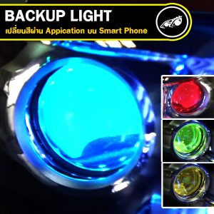 BACKUP LIGHT