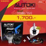 AUTOKI Hella 3.2 Lens + Bulb 800×800 + Box 1