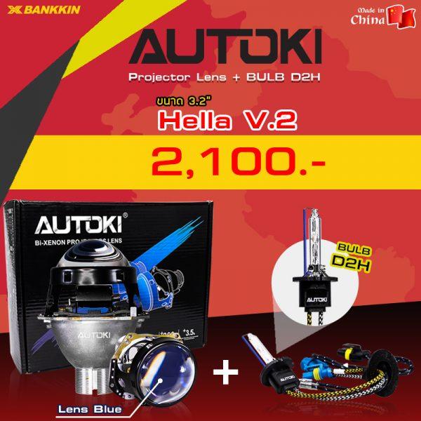 AUTOKI Hella 3.2 Lens + Bulb 800×800 + Box 2