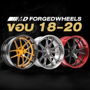 MD Forged wheels ขอบ 18-20