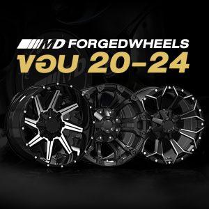 MD Forged wheels ขอบ 20-24 สำหรับรถกระบะ